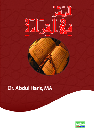 Al - Muyassar Fi Al Qiraah